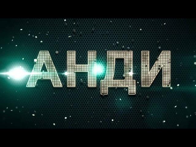 Jonibek Murodov Andy - Live Concert in Dushanbe (05/05/2013)