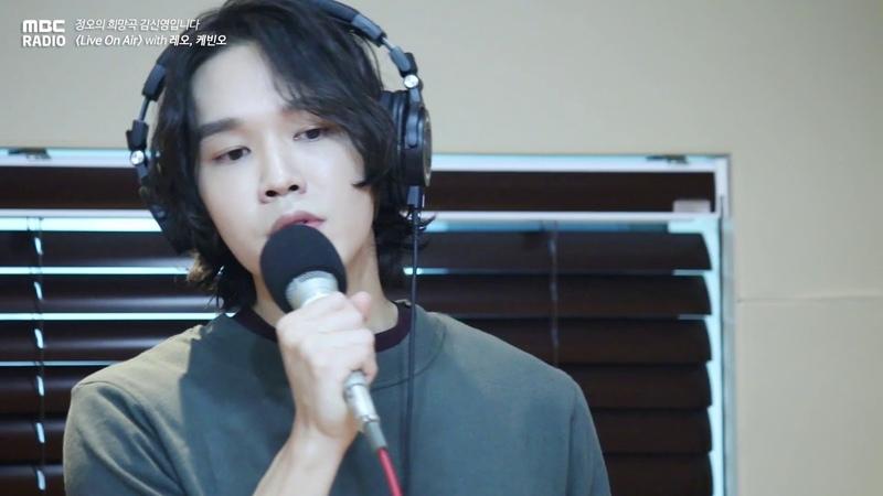 180809 케빈오 Kevin Oh 연인 정오의 희망곡 김신영입니다