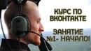 Курс по Вконтакте. Занятие №1 - Начало