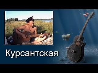 Песни под гитару. Курсантская (Мы одели форму носим на погонах букву К)