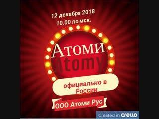 Атоми официально в России ООО Атоми Рус. 12 декабря.