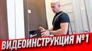 Как выбрать хорошие и недорогие двери Инструкция от Алексея Земскова