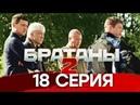 Боевик Братаны 2 18 я серия
