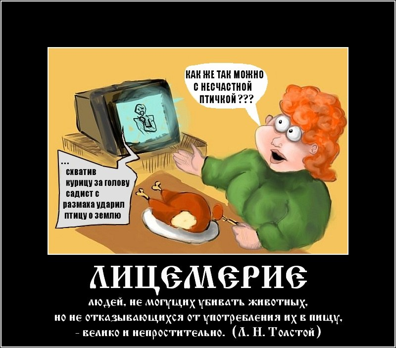 Л.Н. Толстой про мясоедение