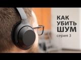 Wylsacom В этих наушниках ничего не слышно, кроме музыки - Sony 1000XM3