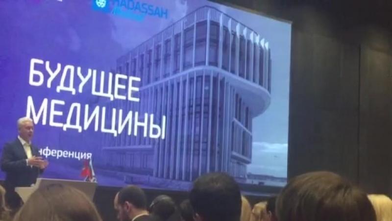 Выступление Собянина С.С. на открытии филиала Хадассы в Сколково