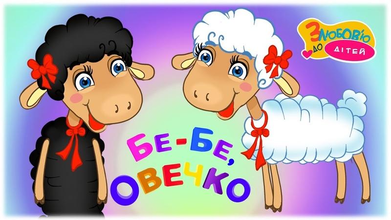 БЕ-БЕ ОВЕЧКО - Baa baa black sheep - дитячі пісеньки та розвиваючі мультики українською мовою