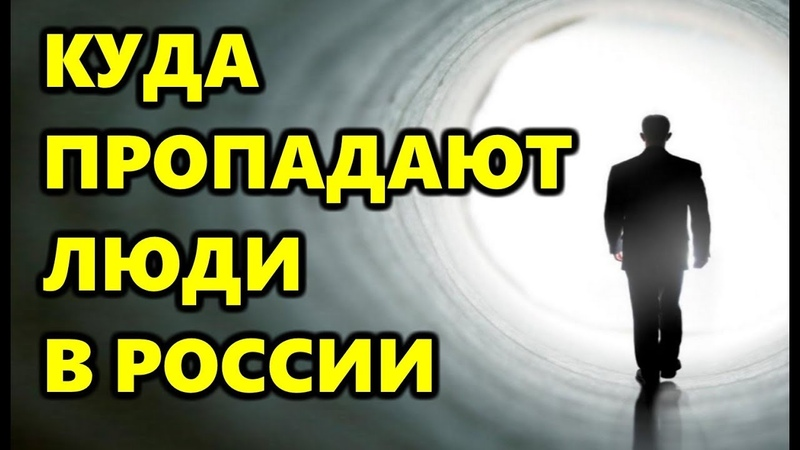 Откровение полицейского! Куда пропадают люди в России ?!