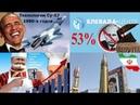 В США ржут над Су-57 | МногоходоВовочки: Рост цен | 53% за отставку правительства | КРЖ.