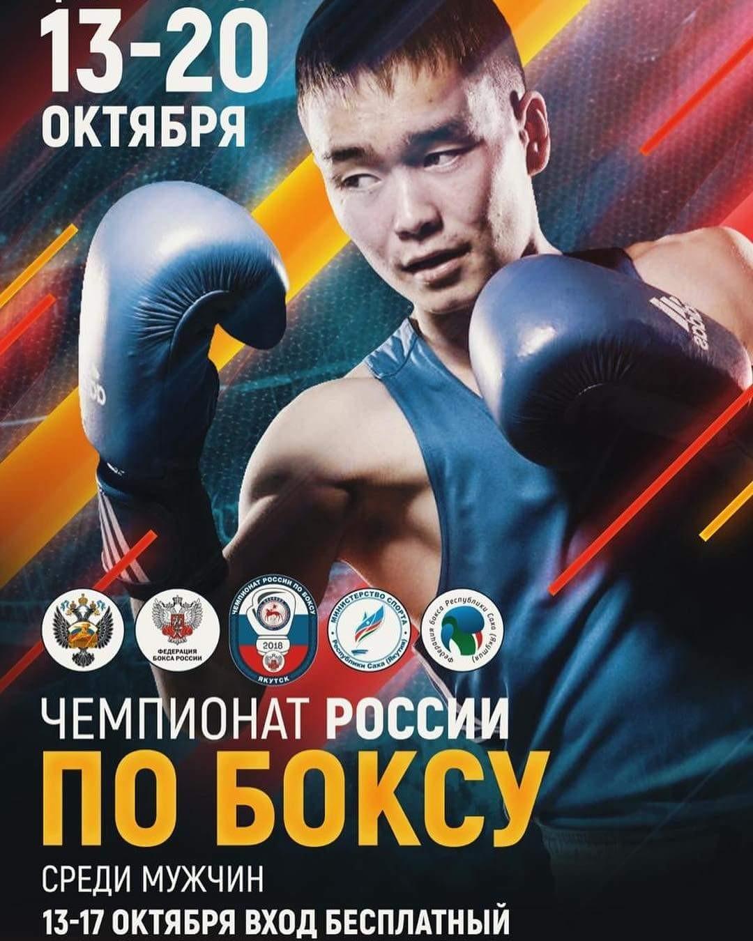 Чемпионат России по боксу, Якутск 2018