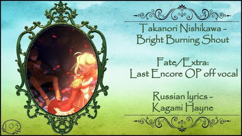 Takanori Nishikawa - Bright Burning Shout off vocal (Fate/Extra: Last Encore OP) перевод rus sub