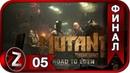 Mutant Year Zero Road to Eden Прохождение на русском 5 Финал бетки FullHD PC