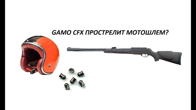 GAMO CFX прострелит мотошлем