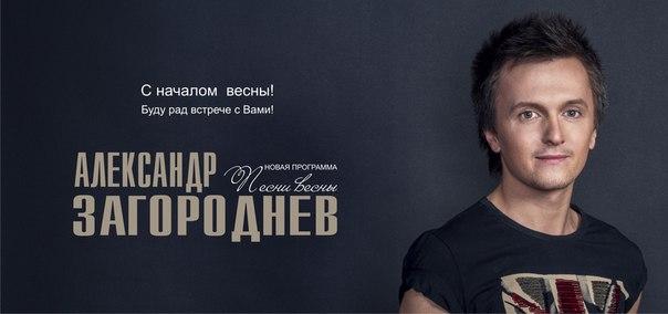 Александр Загороднев