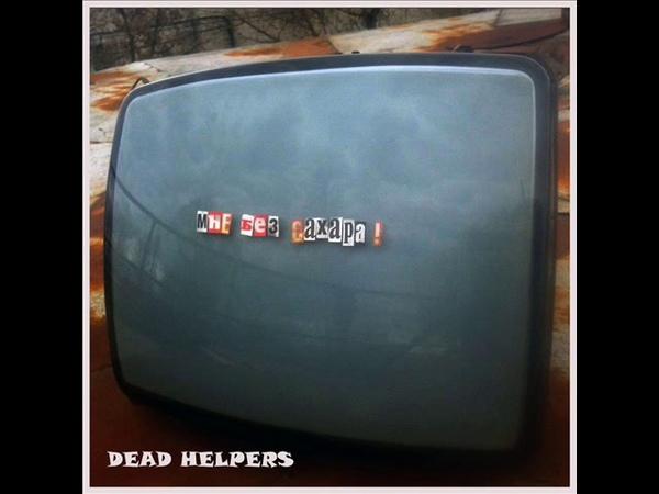 Dead Helpers - Без сахара (cover Телевизор)