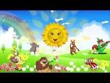 Cолнышко, солнышко, выходи. Музыкальный клип для малышей. Наше всё!