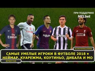 Самые умелые игроки в футболе 2018 • Неймар, Куарежма, Коутиньо, Дыбала и Мо
