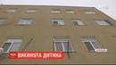 На Харківщині батько викинув дитину з четвертого поверху