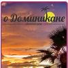 Доминикана. Все про Доминикану