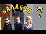 Балабол / Одинокий волк Саня 7 серия 2013 иронический детектив сериал