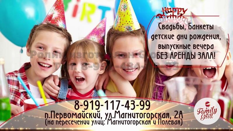 Реклама Family Grill HD (11.10.18) образец