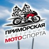 Приморская Федерация Мотоспорта