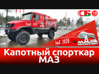 Капотный спорткар МАЗ   видео обзор авто новостей