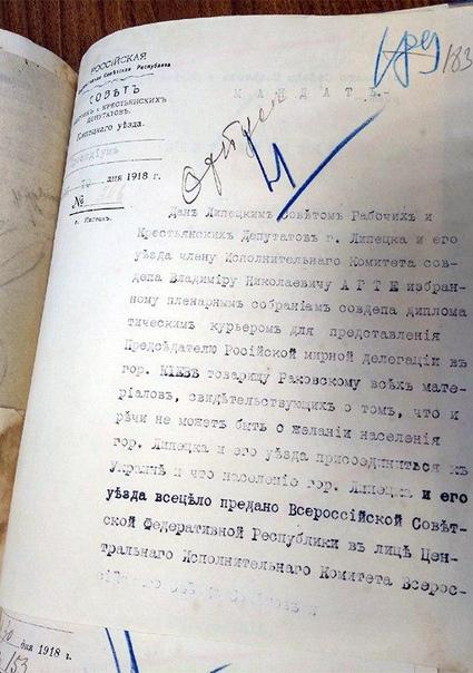 Как Липецк мог стать частью украины.