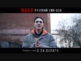 BEEF: русский хип-хоп (Тизер фильма, 2018) [Рифмы и Панчи]