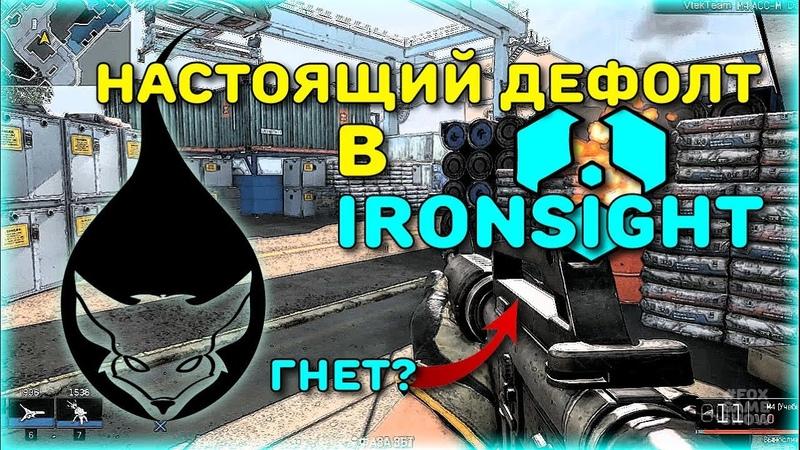 Ironsight Учебная M4 или гнет ли настоящий дефолт?