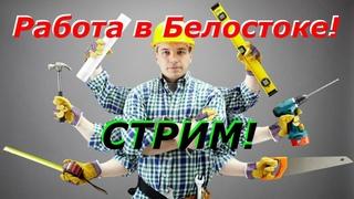 Работа отделочником в Белостоке! Польша! ГОРЯЩАЯ ВАКАНСИЯ!