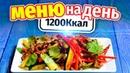 Рацион питания на день 1200Ккал / Завтрак Обед Ужин