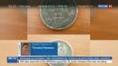 Новости на Россия 24 За попытку вывоза двухкопеечной монеты россиянку оштрафовали на 580 долларов