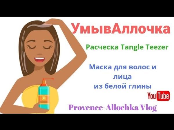 УмывАллочка/Расческа Tangle Teezer/Маска для волос из глины/Бьюти-provenceallochka
