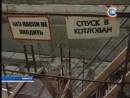 Фрагмент программы «24 часа» СТВ, 2010