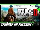 Red Dead Redemption 2 Трейлер Геймплей На Русском 4k PS4 Pro