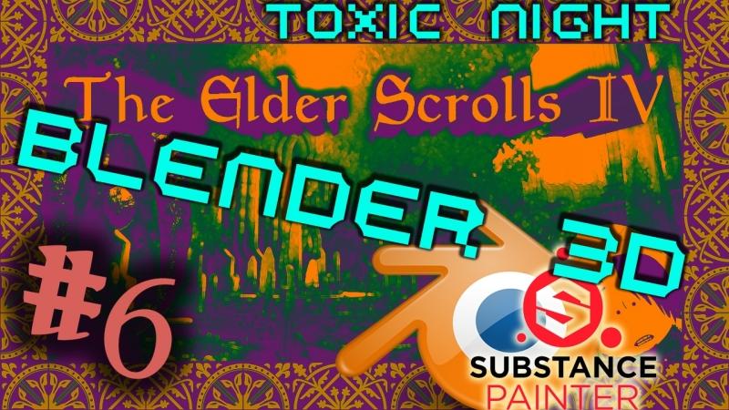 Tes 4 Oblivion Perfect - Blender3d и Substance Painter 2 6 Доделываем меч