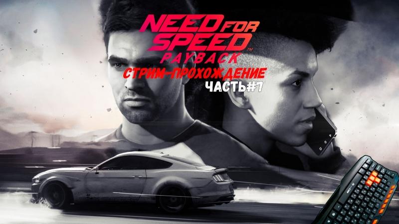 [Need For Speed PayBack]. Стрим-прохождение - Часть 7. Бьемся с внедорогой