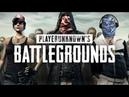 PlayerUnknowns Battlegrounds ДРЮЧИМ ДРЮЧКУ!