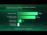 Россия в цифрах. Что покупают россияне за рубежом.
