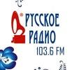 Русское радио Приозерск 103.6 FM