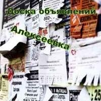 Доска объявлений алексеевка белгородской обл домработца москва частные объявления