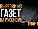 FNAF 1 - ПЕРЕВОД ВСЕХ ВЫРЕЗОК ИЗ ГАЗЕТ! (ПАСХАЛКИ!)