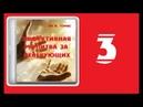 [аудиокнига Ли И.Томаса Эффективная молитва за неверующих ] 3 - Личные факторы