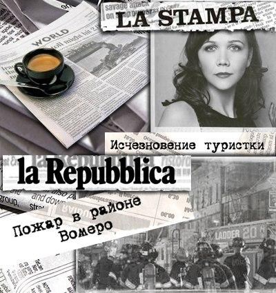Обзор прессы Неаполя за 19 июня (игра «Проклятые солнцем»)