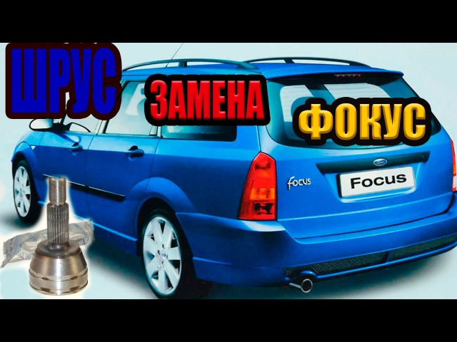 Замена наружного шруса ФОРД ФОКУС 1 Replacing the external drive Ford Focus 1