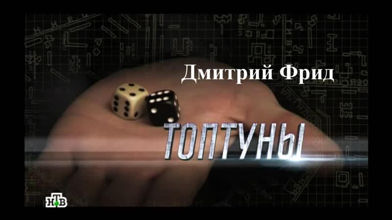 Топтуны Наружка 2013 19 20 серии Момент истины сцены с участием Дмитрия Фрида