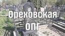 Ореховская ОПГ. Котляковское кладбище. Москва 2018