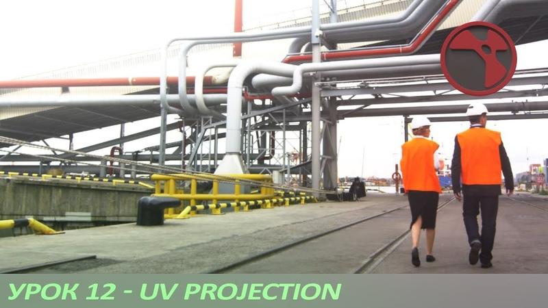 Nuke. Урок 12 - UV Projection