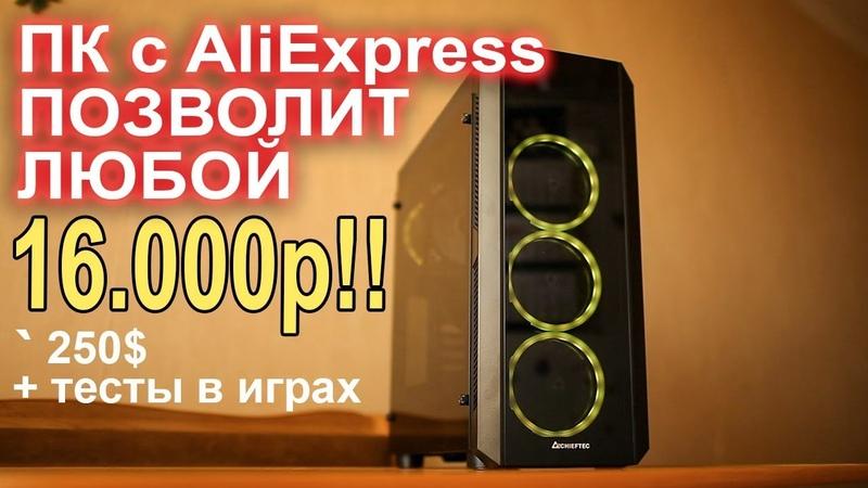 Сборка ПК c AliExpress 16000р позволит любой!